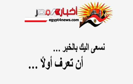 اخبار مصر لمتابعة جديد المستجدات على الساحه المصريه لحظه بلحظه