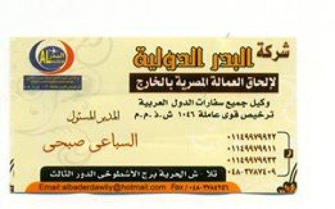 مطلوب للكويت فورا محاسبين خبرة لشركة البدر الدولية بالمنوفية