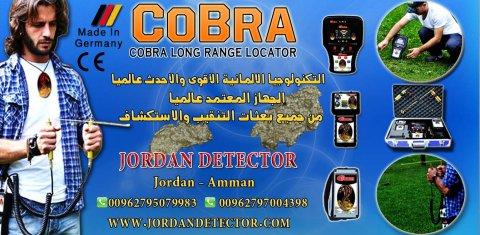 الجهاز الاول عالميا لكشف الذهب - COBRA - L-R-L