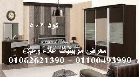 أرخص غرف نوم مودرن عموله من معرض موبيليات علاء و علاء
