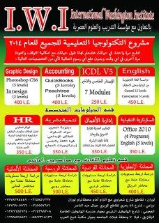 احسن مركز تدريب بالاسكندرية IWI