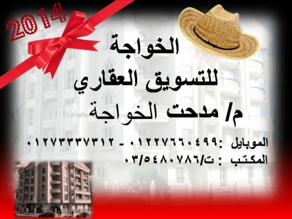 شقه استديو على شارع خليل حماده الرئيسى من الخواجه للعقارات