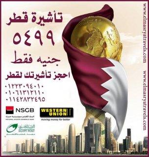 سافر قطر بأقل سعر وبدون تامين