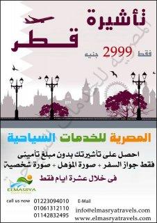 تأشيرة قطر شهر فقط ب 2999