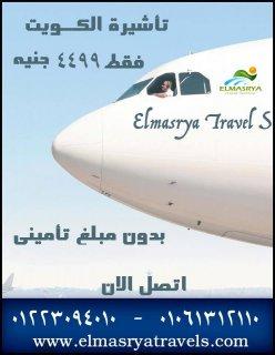 فيزا تجارية الكويت لمدة شهر قابلة للتجديد فقط ب4499 جنية