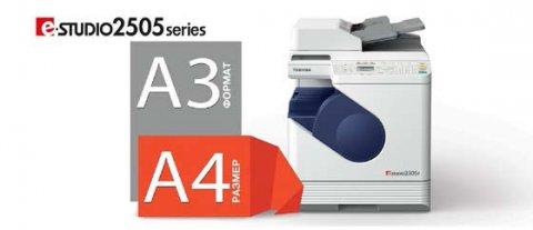 ماكينات تصوير مستندات توشيبا ستوديو 2505H المولود الجديد لتوشيبا