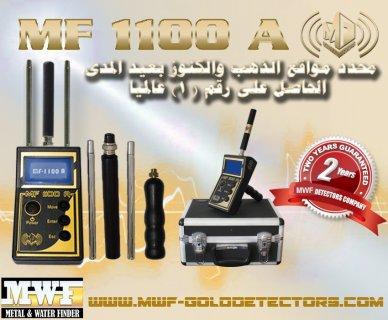 أفضل كاشف الذهب والكنوز بعيد المدى المتطور MF 1100 A أحدث جهاز