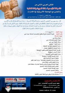 """دعوة للمشاركة في الملتقى العربي الثاني عن \""""الشراكة المؤسسية: لما"""