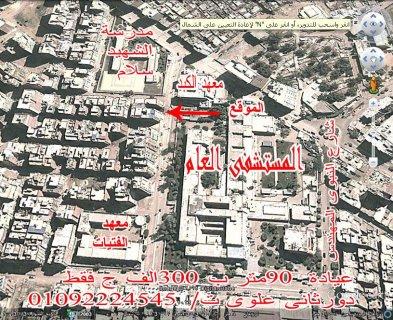 عيادة 90 متر امام باب الزيارة للمستشفى العام دور ثانى ب300الف