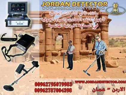 الاحدث في اجهزة كشف الذهب والمعادن الثمينة - Jordan Detector.