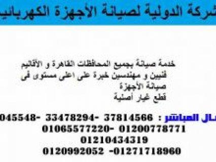 صيانة تليفزيون nec 01000082177 - 19089