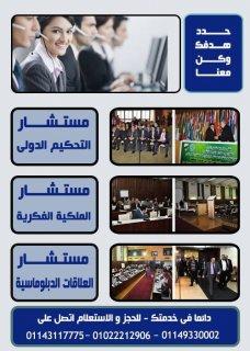 المستشار الدبلوماسي الدولي كن مع النخبة واكسب افضل الوظائف بشهاد