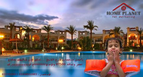 شاليه للبيع بأرقي منتجعاتشرم الشيخ.استلام فورى ..بالتقسيط