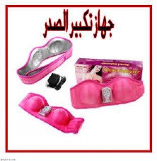 جهاز تكبير الصدر الوردى الاصلى (pangao) فى مصر جهاز تكبير الثدى