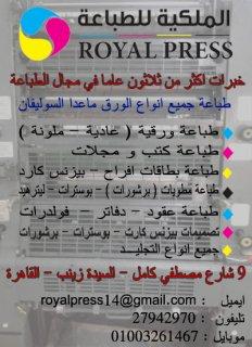 الملكية لطباعة جميع انواع الورق ماعدا السوليفان