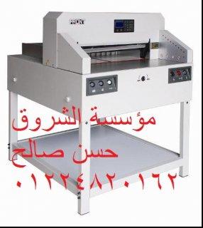 مقص كهريائى لقص الورق مقاس 45 مؤسسة الشروق حسن صالح 01224820162