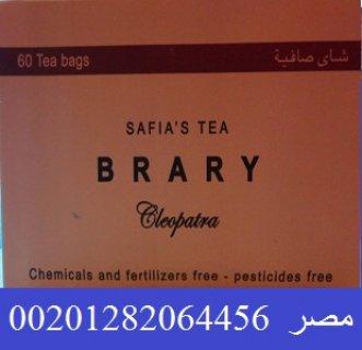 شاي البراري للتخسيس الاامن 00201013090653
