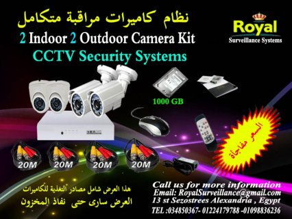 عرض شهر فبراير نظام كاميرات مراقبة متكامل
