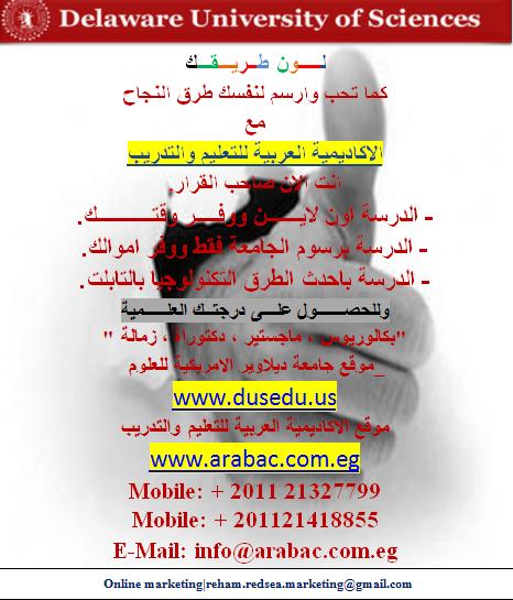 الاكاديمية العربية للتعليم والتدريب الوكيل الحصرى لجامعة ديلاوير
