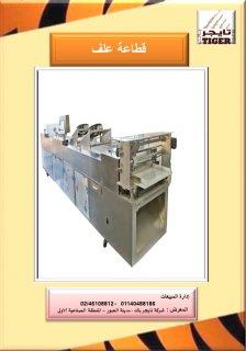 معدات المخابز والحلوانى (ماكينة تقطيع الحلويات الجافة)
