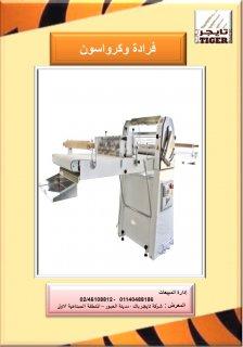 ماكينة تقطيع حلويات جافة (سمسمية , فوليه,نوجا)