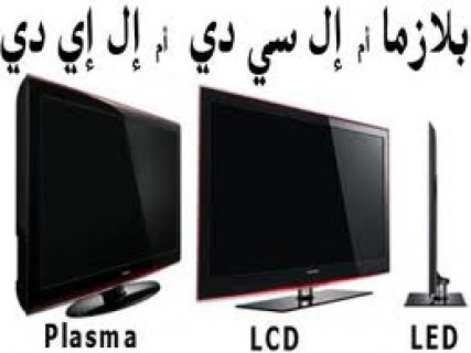صيانة   lcd \\led     جاك       01000082177