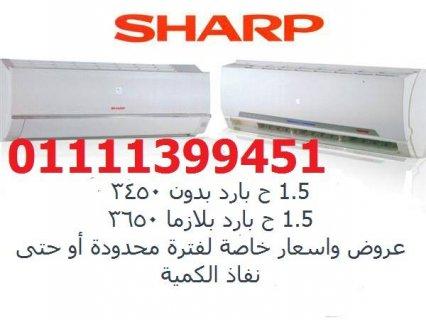 اسعار تكييف شارب العربى 2014
