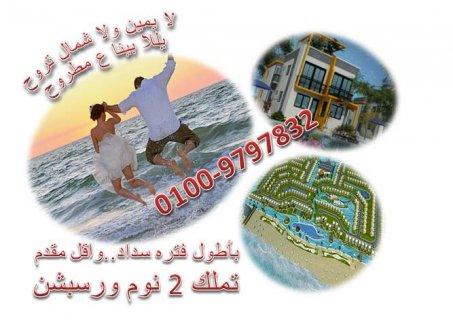 شاليك علي البحر في اهدي شواطيء الساحل الشمالي بسعر مميز
