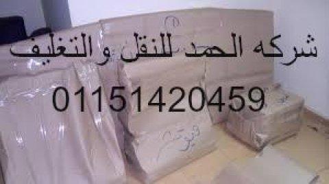 شركة الحمد لنقل وتغليف العفش (الاثاث) 01148015244