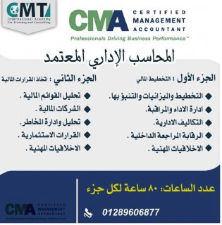 كورس CMAالمحاسب الاداري المعتمد