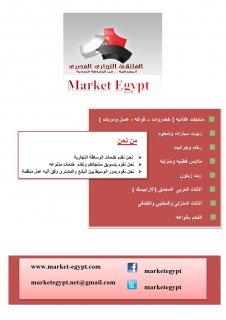 منتجات مصريه للتصدير