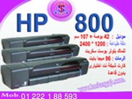 Hp 800  من شركه ( tost )