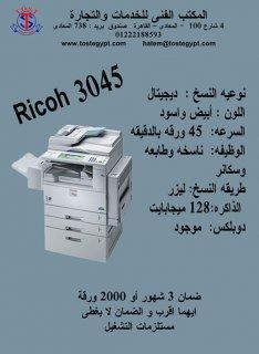 Ricoh  3045    من شركه (  tost  )