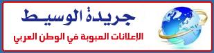 صحيفة الوسيط الإلكترونية