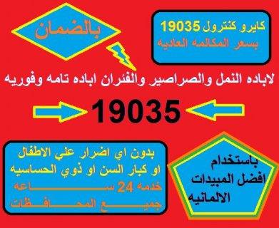 اباده القوارض والصراصير