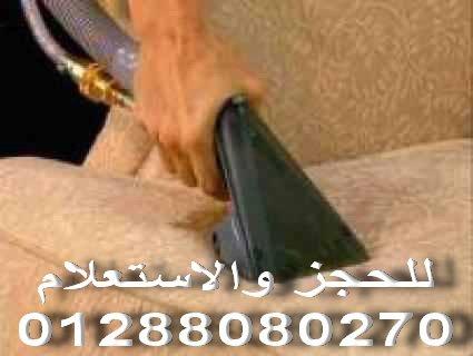 تنظيف صالونات وانتريهات والستائر والسجاد والموكيت 012288080270