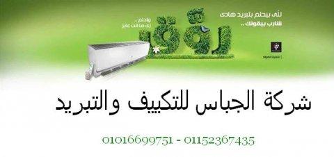 الحق اشتري تكييفك قبل غلاء الاسعار من شركة الجباس 01152367435