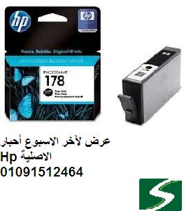 توريد احبار Hp م:01091512464
