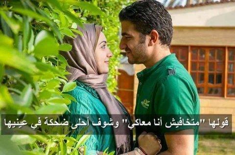 ابحث عن زوجة ملتزمة و رومانسية و تكون مصرية