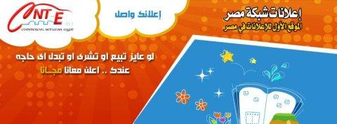 موقع اعلانات شبكة مصر