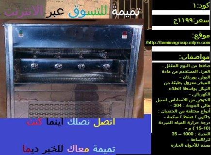 كولدير السبيل صدقه جاريه من تميمه عرض خاص لعيد الام 01272725509