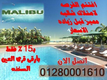 شاليه 125م ع البحر  بالتقسيط بمنتجع ماليبو العين السخنه