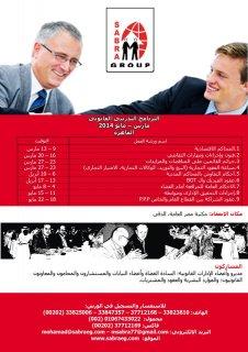 البرنامج التدريبي القانوني