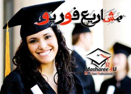تفخر مؤسسة مؤسسة فور يو بتقديم خدمات تعليمية واكاديمية