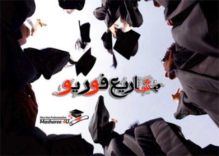 تفخر مؤسسة فوريو التعليمية بتقديم مشاريع التخرج لطلبة السياحة وا