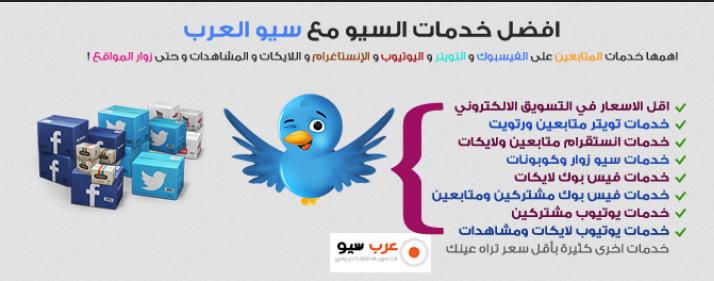 بيع متابعين تويتر وانستقرام وفيس بوك ويوتيوب وجميع خدمات التسويق