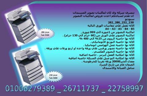 ماكينات تصوير مستندات توشيبا موديل 203-230-280-350-450-520-2500