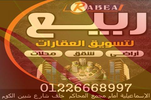 شقق للبيع بالاسماعيلية # عقارات الاسماعيلية