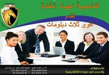 كورس ادارة الموارد البشرية والمشروعات وخدمة العملاء