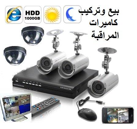 متخصصون فى بيع وتركيب افضل انواع كاميرات المراقبة بأرخص الاسعار